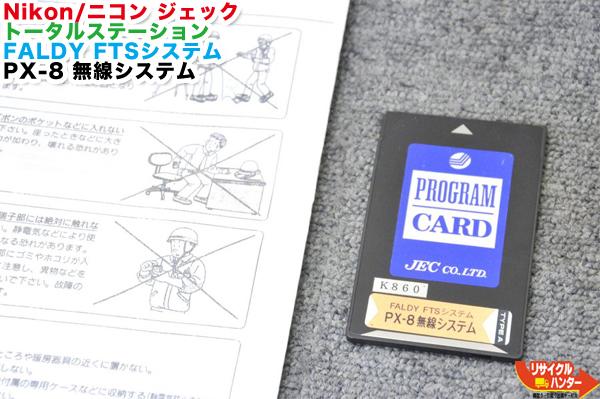 Nikon/ニコン JEC/ジェック トータルステーション FALDY-iシリーズ用 プログラムカード FTSシステム PX-8 無線システム■使用可能機種:FALDY-5i FALDY-10i FALDY-10is FALDY-10i FALDY-20is 等に使用可能■JEC■ファルディトータルステーション・測量機器も多数ご用意!
