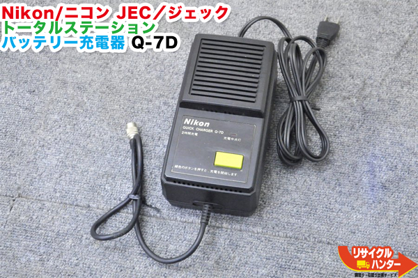 純正品 Nikon ニコン JEC ジェック トータルステーション Ni-Cd 充電器 感謝価格 BC-4 Q-7D■対応バッテリー:BC-3 測量機器も多数ご用意 バッテリー用 純正 BC-5等にご使用可能■測量機器 受注生産品