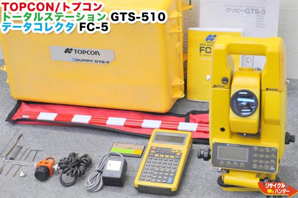 【校正済】TOPCON/トプコン トータルステーション GTS-510+ データコレクタ FC-5 測量セット■測量1・2プログラムカード付■GTS-500シリーズは、ほぼ同じ商品です。唯一の違いは測距範囲です■GTS-505 GTS-510 GTS-520 GTS-510F GTS-520F■測量機器【中古】