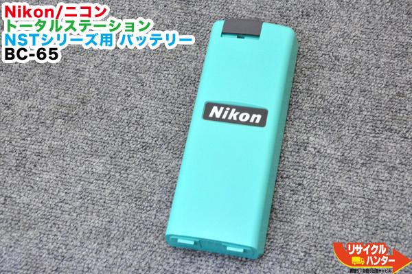 【純正・残量低下品】Nikon/ニコン トータルステーション NSTシリーズ用 バッテリー BC-65■対応機種:NST-100C NST-200 NST-200C NST-200N NST200CN NST-305 NST-305C NST-305N NST-305CN NST-307C等にご使用可能です。