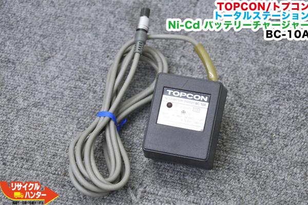 【純正・中古品】TOPCON/トプコン トータルステーション Ni-Cd バッテリーチャージャー BC-10A■対応バッテリー:BT-3Q BT-5Q BT-6Q BT-8Q BT-9Q BT-14Q BT-15Q BT-17Q BT-18Q 20Q等にご使用可能■測量機器【中古】トータルステーション・測量機器も多数ご用意!