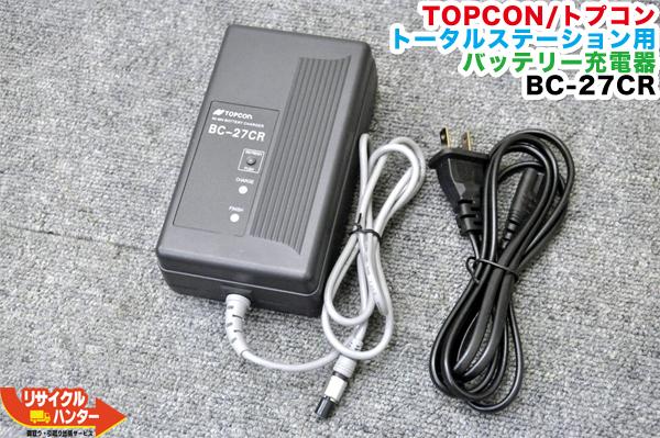 【新品】TOPCON/トプコン トータルステーション BT-52Q・BT-52QA用 バッテリー 充電器 BC-27CR■対応バッテリー:BT-47Q/BT-50Q/BT-52QA/BT-56Q等にご使用可能■測量機器■トータルステーション・測量機器も多数ご用意!