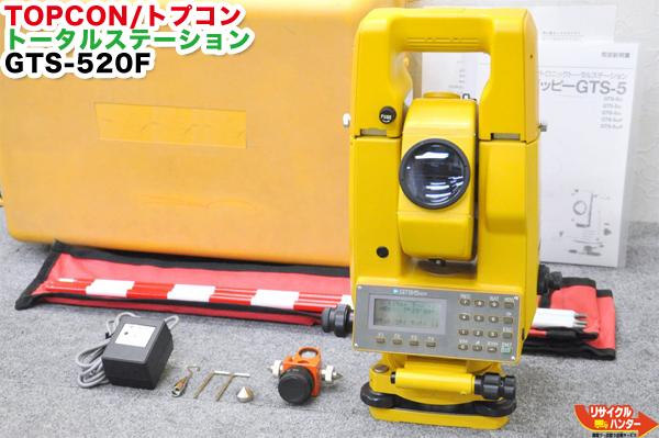 【校正証明書付】TOPCON/トプコン トータルステーション GTS-520F■シフト式■GTS-500シリーズは、ほぼ同じ商品です。唯一の違いは測距範囲です■GTS-505 GTS-510 GTS-520 GTS-510F GTS-520F■測量機器【中古】