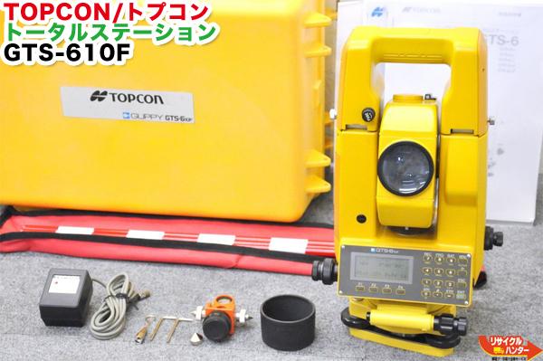 【校正証明書付】TOPCON/トプコン トータルステーション GTS-610F■シフト式■GTS-6シリーズは、ほぼ同じ商品です。GTS-605 GTS-610 GTS-620 GTS-610F GTS-620F■測量機器【中古】トータルステーション・測量機器も多数ご用意!