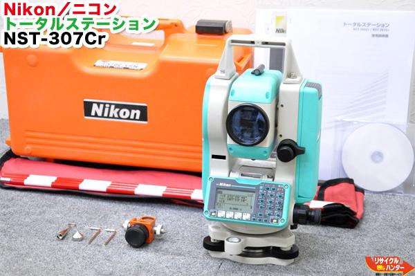 【校正証明書付】Nikon/ニコン トータルステーション NST-307Cr■シフト式■校正済 ※校正後は使用しておりません■ピンポール・プリズム付【中古】■FALDY-5i FALDY-10i ファルディ20i NST-10SC・NST-20SCの新型機種