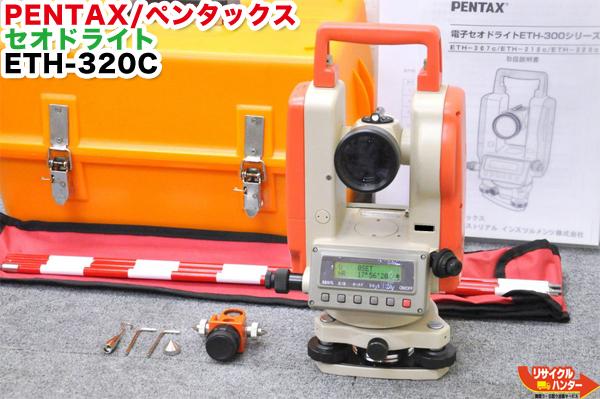 【校正証明書付】PENTAX/ペンタックス セオドライト ETH-300シリーズ ETH-320C■シフト式■測量機器【中古】トータルステーション・測量機器も多数ご用意!