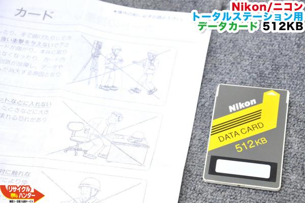Nikon/ニコン フィールドステーション トータルステーション用 データカード 512KB■対応機種:GF-5 GF-10 GF-10C GF-20 GF-20C 等にご使用可能■JEC■測量機器 トータルステーション・測量機器も多数ご用意!