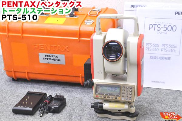 【校正済】PENTAX/ペンタックス トータルステーション PTS-510■着脱式■測量機器【中古】トータルステーション・測量機器も多数ご用意!