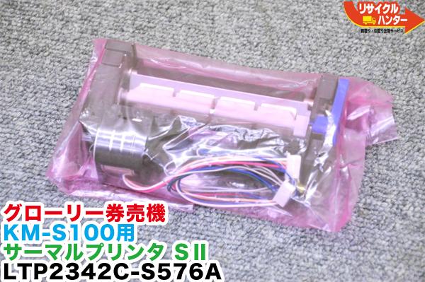 【新品】グローリー券売機 KM-S100・オペラル VMT-100 サーマルプリンター ■券売機 発券機 自動発券機