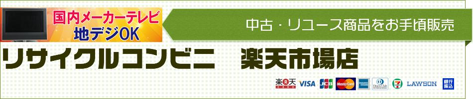 リサイクルコンビニ 楽天市場店:リサイクルテレビなどを販売しています。