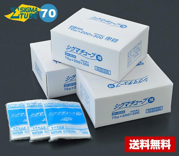 【送料無料】 真空袋 シグマチューブ GH-1626 (2000枚入) 70μ×160×260mm クリロン化成 ポリ袋 1ケース 【メーカー直送/代引き不可】