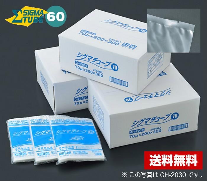 業務用 高級品 真空パック 袋 60ミクロン 0.06mm ナイロンポリ 真空包装 送料無料 真空袋 Vノッチ付 クリロン化成 シグマチューブ GT-3035 メーカー直送 市場 ポリ袋 60μ×300×350mm 1000枚入