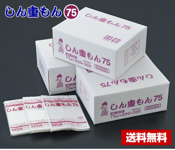 【送料無料】 真空袋 しん重もん NN-1425 (2000枚入) 75μ×140×250mm クリロン化成 ポリ袋 1ケース 【メーカー直送/代引き不可】
