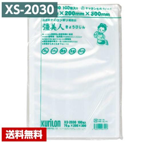 【送料無料】 彊美人 XS-2030 (2000枚) 70μ×200×300mm【クリロン化成 厚70 ナイロンポリ 真空包装 袋 真空パック用袋】【メーカー直送/代引き不可】