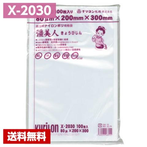 【送料無料】 真空袋 彊美人 X-2030 (2000枚) 80μ×200×300mm クリロン化成 ポリ袋 1ケース 【メーカー直送/代引き不可】