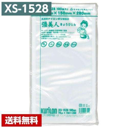 【送料無料】 真空袋 彊美人 XS-1528 (2000枚) 70μ×150×280mm クリロン化成 ポリ袋 1ケース 【メーカー直送/代引き不可】