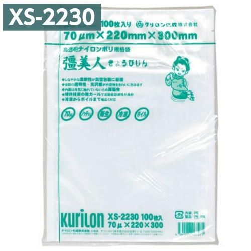 業務用 真空パック用袋 70ミクロン 0.07mm ナイロンポリ 真空包装 ポリ袋 真空パック機 液体 耐熱 真空パック袋 おすすめ XS-2230 彊美人 供え 70μ 220×300mm 100枚 クリロン化成 真空袋