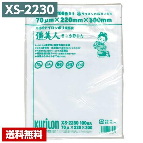 【送料無料】 彊美人 XS-2230 (1000枚) 70μ×220×300mm【クリロン化成 厚70 ナイロンポリ 真空包装 袋 真空パック用袋】【メーカー直送/代引き不可】