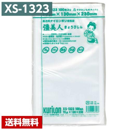 【送料無料】 彊美人 XS-1323 (3000枚) 70μ×130×230mm【クリロン化成 厚70 ナイロンポリ 真空包装 袋 真空パック用袋】【メーカー直送/代引き不可】