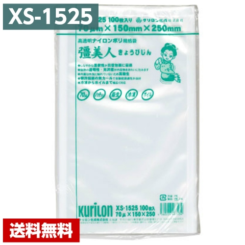 【送料無料】 彊美人 XS-1525 (3000枚) 70μ×150×250mm【クリロン化成 厚70 ナイロンポリ 真空包装 袋 真空パック用袋】【メーカー直送/代引き不可】