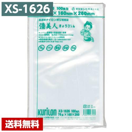 【送料無料】 真空袋 彊美人 XS-1626 (2000枚) 70μ×160×260mm クリロン化成 ポリ袋 1ケース 【メーカー直送/代引き不可】