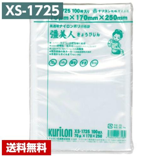 【送料無料】 彊美人 XS-1725 (2000枚) 70μ×170×250mm【クリロン化成 厚70 ナイロンポリ 真空包装 袋 真空パック用袋】【メーカー直送/代引き不可】