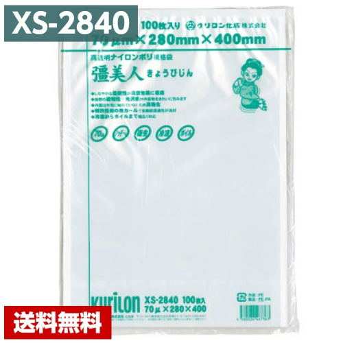 【送料無料】 彊美人 XS-2840 (1000枚) 70μ×280×400mm【クリロン化成 厚70 ナイロンポリ 真空包装 袋 真空パック用袋】【メーカー直送/代引き不可】