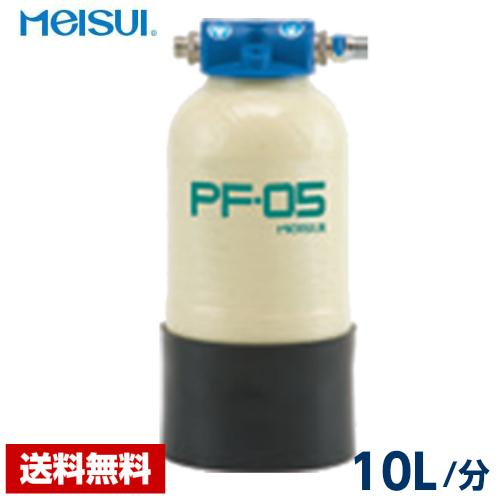 メイスイ 浄水器 I形 PF-05型 本体 【メーカー直送/代引き不可】