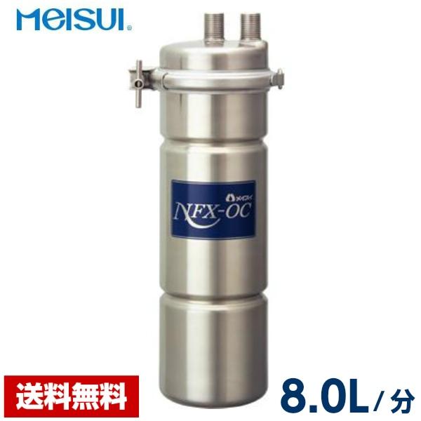 メイスイ 浄水器 I形 NFX-OC 本体 【メーカー直送/代引き不可】