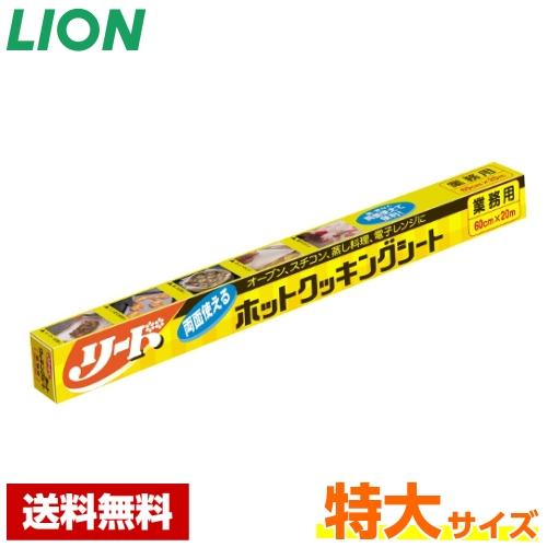 リード ホットクッキングシート 特大 12本入 60cm×20m ライオン 1ケース 【業務用】