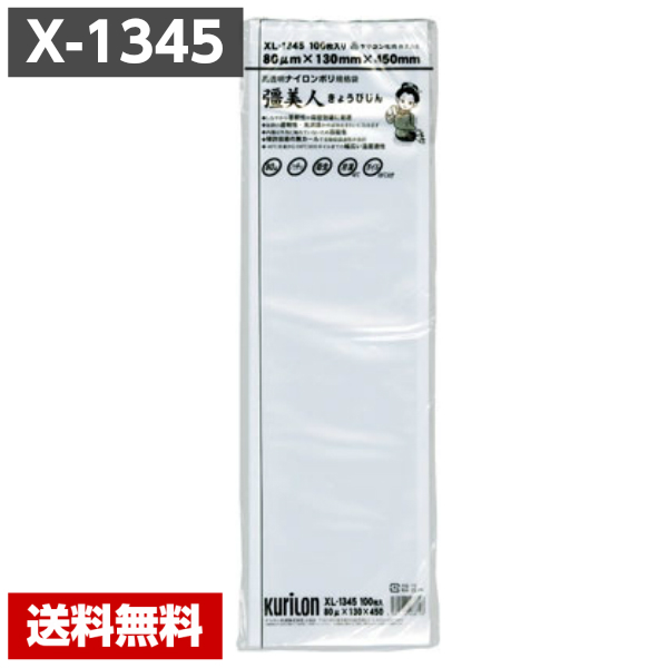 【送料無料】 真空袋 彊美人 X-1345 (2000枚) 80μ×130×450mm ロング クリロン化成 ポリ袋 1ケース 【メーカー直送/代引き不可】