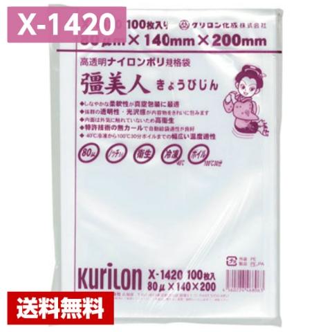 【送料無料】 真空袋 彊美人 X-1420 (3000枚) 80μ×140×200mm クリロン化成 ポリ袋 1ケース 【メーカー直送/代引き不可】