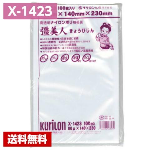 【送料無料】 彊美人 X-1423 (3000枚) 80μ×140×230mm【クリロン化成 厚80 ナイロンポリ 真空包装 袋 真空パック用袋】【メーカー直送/代引き不可】