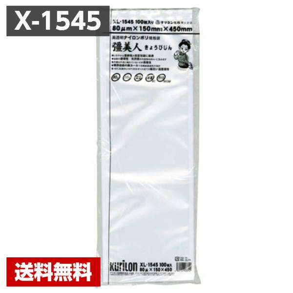 【送料無料】 真空袋 彊美人 X-1545 (1000枚) 80μ×150×450mm ロング クリロン化成 ポリ袋 1ケース 【メーカー直送/代引き不可】