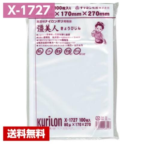 【送料無料】 真空袋 彊美人 X-1727 (2000枚) 80μ×170×270mm クリロン化成 ポリ袋 1ケース 【メーカー直送/代引き不可】