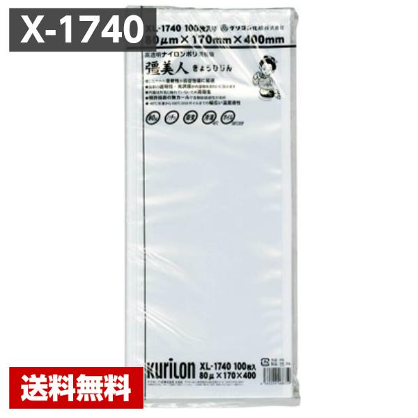 【送料無料】 真空袋 彊美人 X-1740 (1000枚) 80μ×170×400mm ロング クリロン化成 ポリ袋 1ケース 【メーカー直送/代引き不可】
