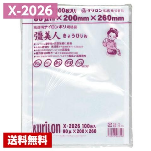 【送料無料】 真空袋 彊美人 X-2026 (2000枚) 80μ×200×260mm クリロン化成 ポリ袋 1ケース 【メーカー直送/代引き不可】