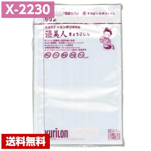 【送料無料】 真空袋 彊美人 X-2230 (1000枚) 80μ×220×300mm クリロン化成 ポリ袋 1ケース 【メーカー直送/代引き不可】