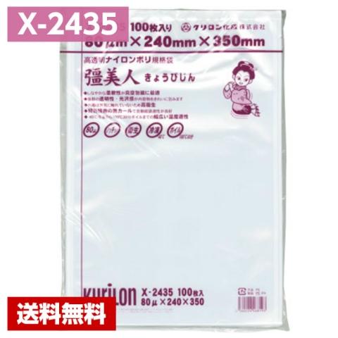 【送料無料】 真空袋 彊美人 X-2435 (1000枚) 80μ×240×350mm クリロン化成 ポリ袋 1ケース 【メーカー直送/代引き不可】
