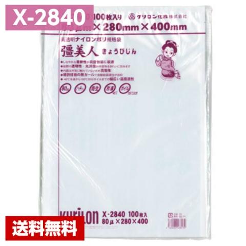 【送料無料】 真空袋 彊美人 X-2840 (1000枚) 80μ×280×400mm クリロン化成 ポリ袋 1ケース 【メーカー直送/代引き不可】