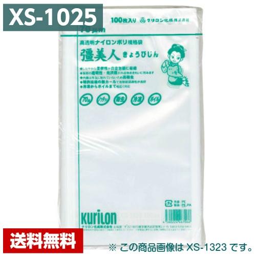 【送料無料】 真空袋 彊美人 XS-1025 (3000枚) 70μ×100×250mm クリロン化成 ポリ袋 1ケース 1ケース 1ケース 【メーカー直送/代引き不可】 9d2