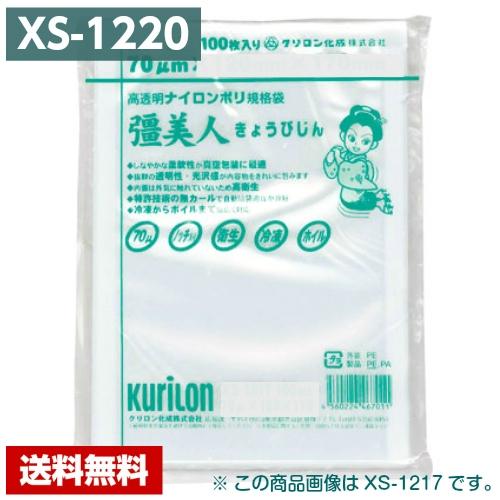 【送料無料】 真空袋 彊美人 XS-1220 (3000枚) 70μ×120×200mm クリロン化成 ポリ袋 1ケース 【メーカー直送/代引き不可】