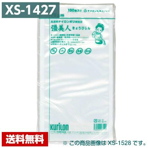 【送料無料】 真空袋 彊美人 XS-1427 (3000枚) 70μ×140×270mm クリロン化成 ポリ袋 1ケース 【メーカー直送/代引き不可】