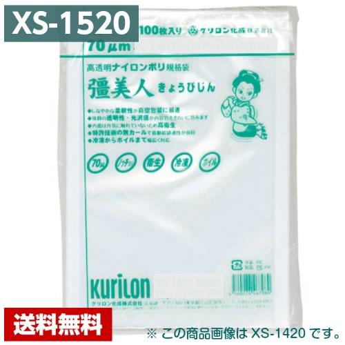 【送料無料】 真空袋 彊美人 XS-1520 (3000枚) 70μ×150×200mm クリロン化成 ポリ袋 1ケース 【メーカー直送/代引き不可】