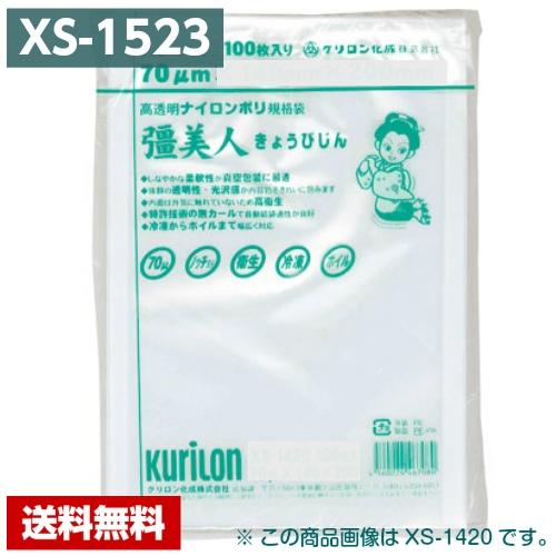 【送料無料】 真空袋 彊美人 XS-1523 (3000枚) 70μ×150×230mm クリロン化成 ポリ袋 1ケース 【メーカー直送/代引き不可】
