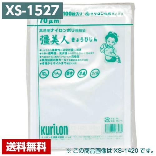 【送料無料】 真空袋 彊美人 XS-1527 (2000枚) 70μ×150×270mm クリロン化成 ポリ袋 1ケース 【メーカー直送/代引き不可】