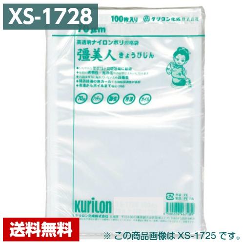 【送料無料】 彊美人 XS-1728 (2000枚) 70μ×170×280mm【クリロン化成 厚70 ナイロンポリ 真空包装 袋 真空パック用袋】【メーカー直送/代引き不可】