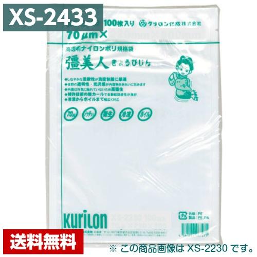 【送料無料】 彊美人 XS-2433 (1000枚) 70μ×240×330mm【クリロン化成 厚70 ナイロンポリ 真空包装 袋 真空パック用袋】【メーカー直送/代引き不可】