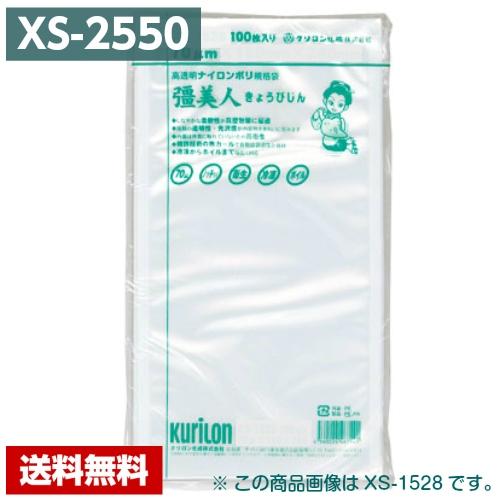 【送料無料】 真空袋 彊美人 XS-2550 (1000枚) 70μ×250×500mm クリロン化成 ポリ袋 1ケース 【メーカー直送/代引き不可】