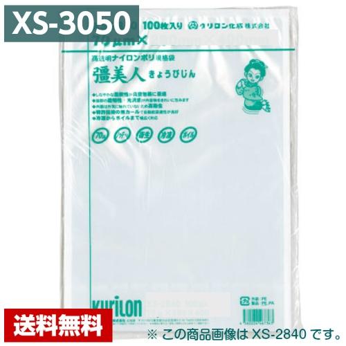 【送料無料】 真空袋 彊美人 XS-3050 (800枚) 70μ×300×500mm クリロン化成 ポリ袋 1ケース 【メーカー直送/代引き不可】